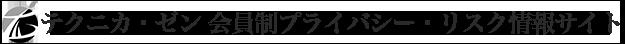 テクニカ・ゼン 会員制プライバシー・リスク情報サイト